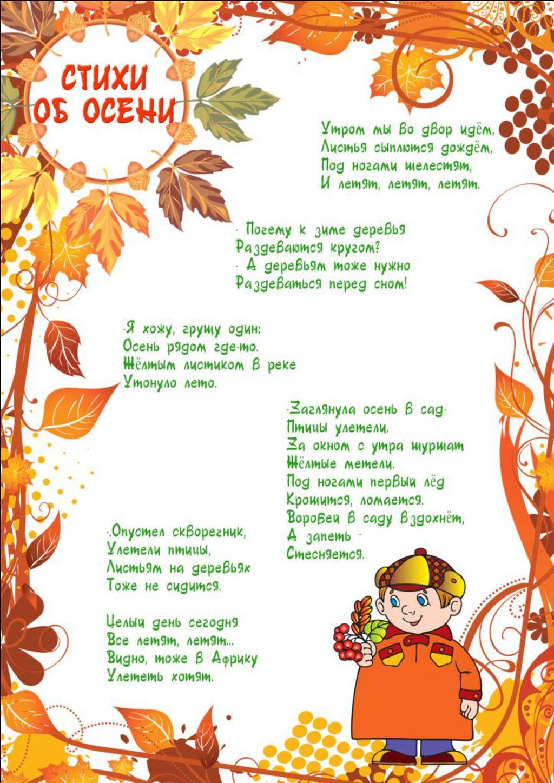 Стихотворение об осени на конкурс