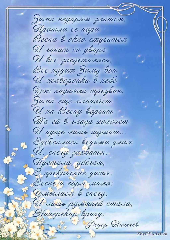 На 8 стихотворение марта дочери маме от стихотворение маме на 8 марта от дочери
