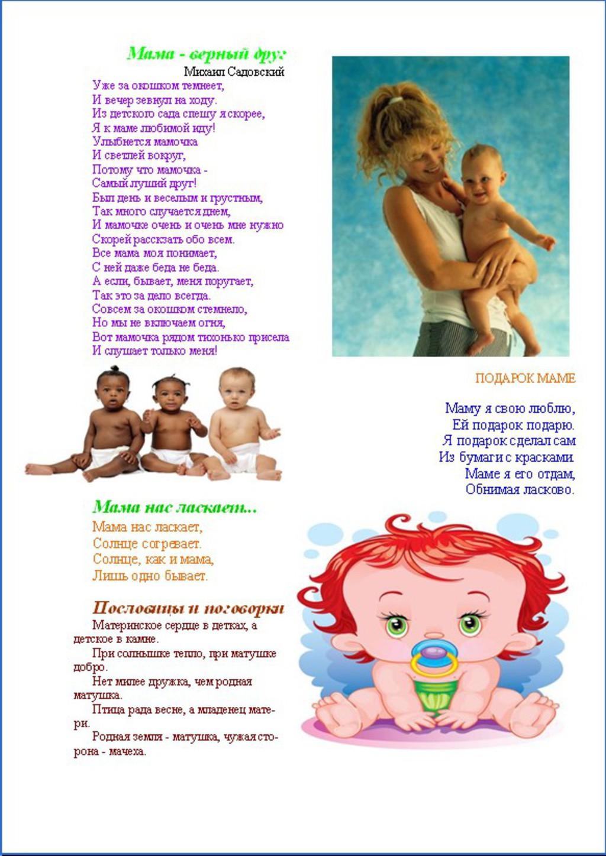 Стих к фото ребенка с родителями