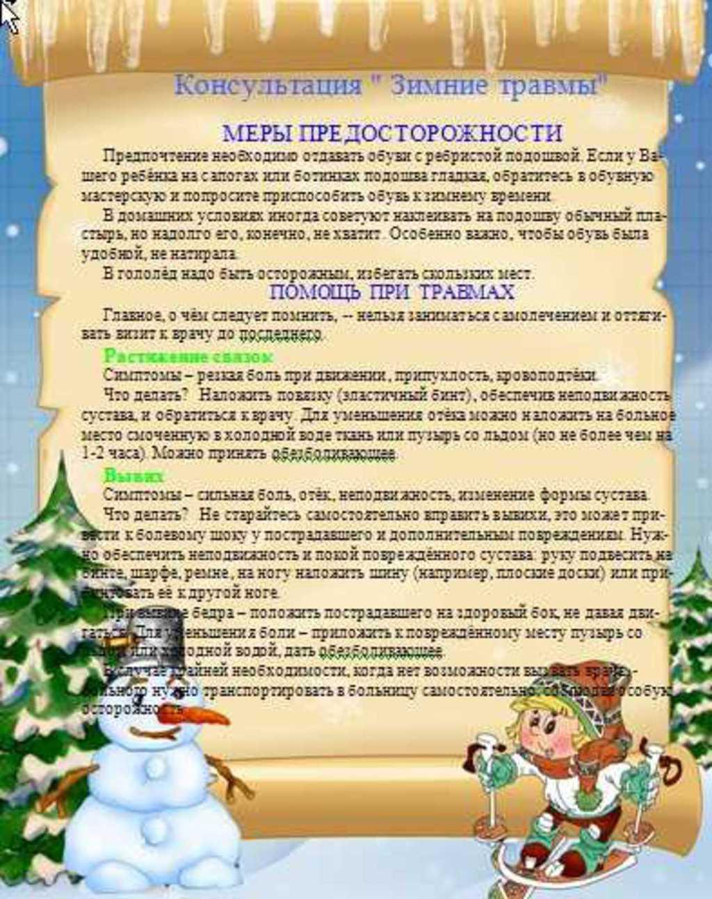 http://smdetsad8.rusedu.net/gallery/1735/330026694634_20-jul.-25-14.15.jpg