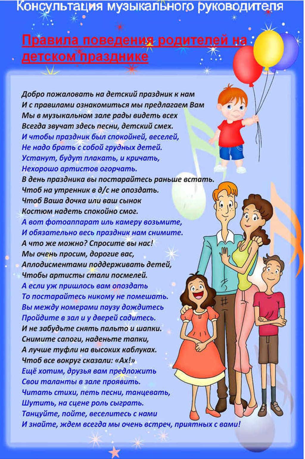 Тосты родителям за детей