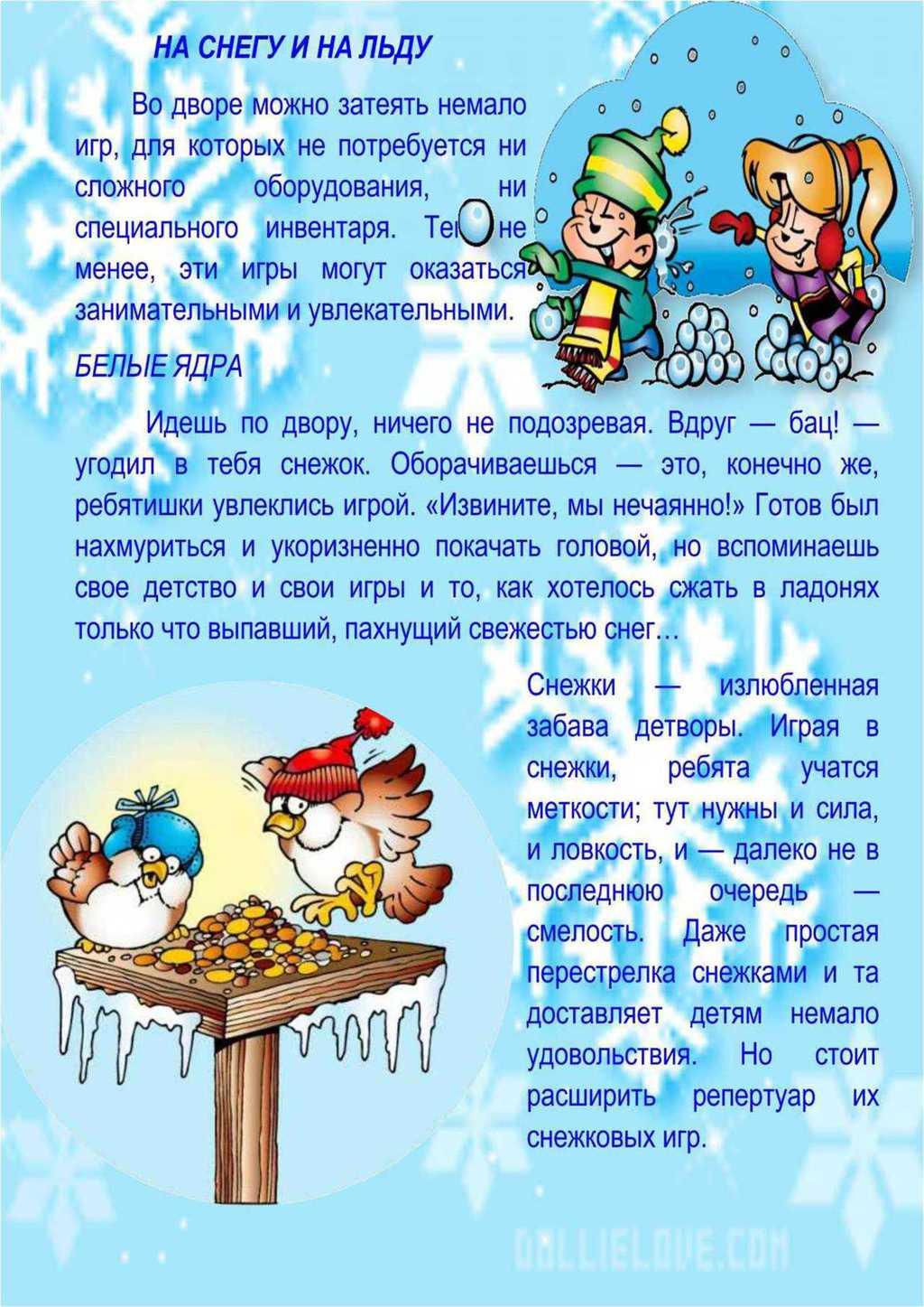 Материал на тему: Консультация для родителей quot;Как сделать зимнюю