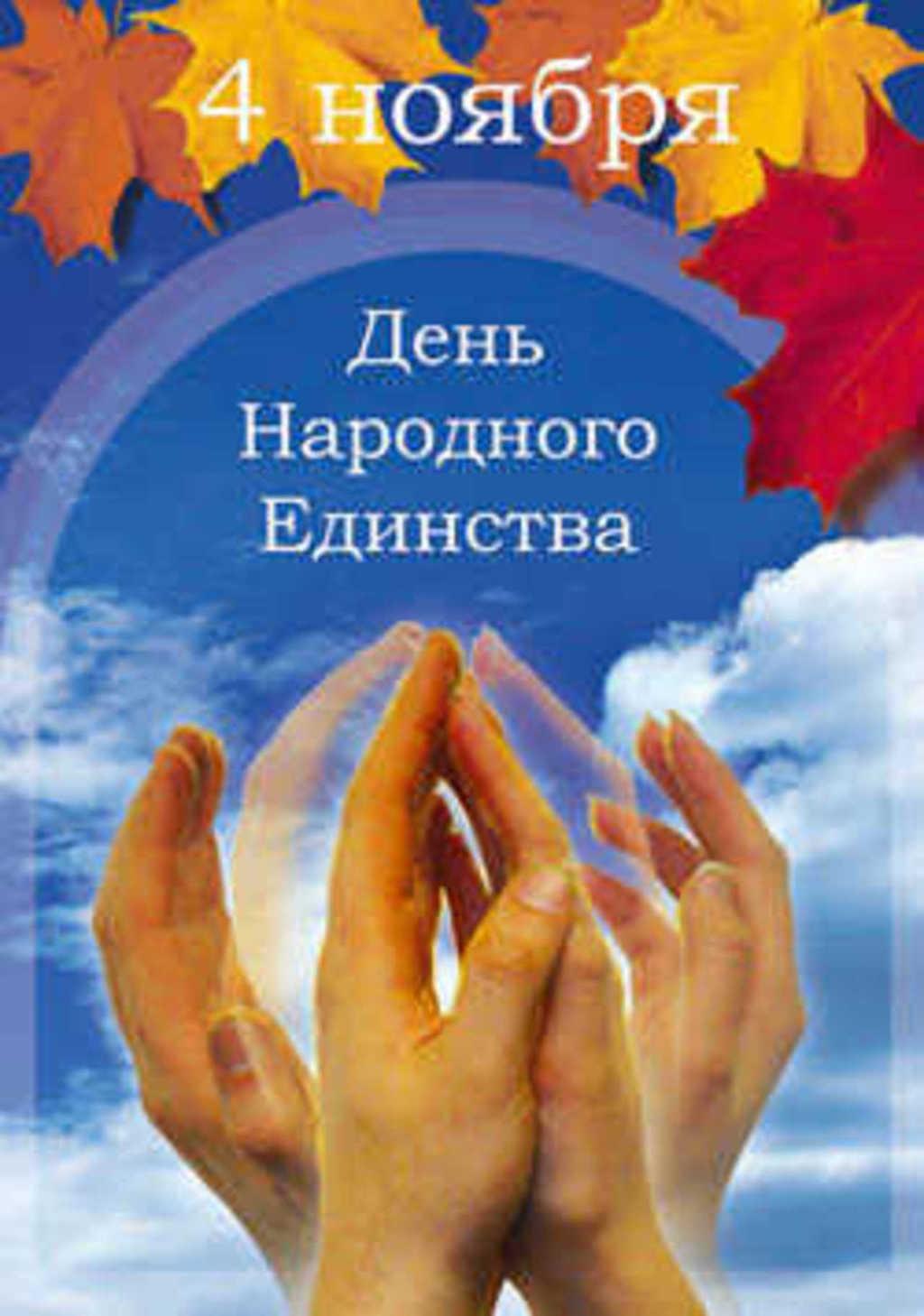 Поздравление праздник 4 ноября день народного единства