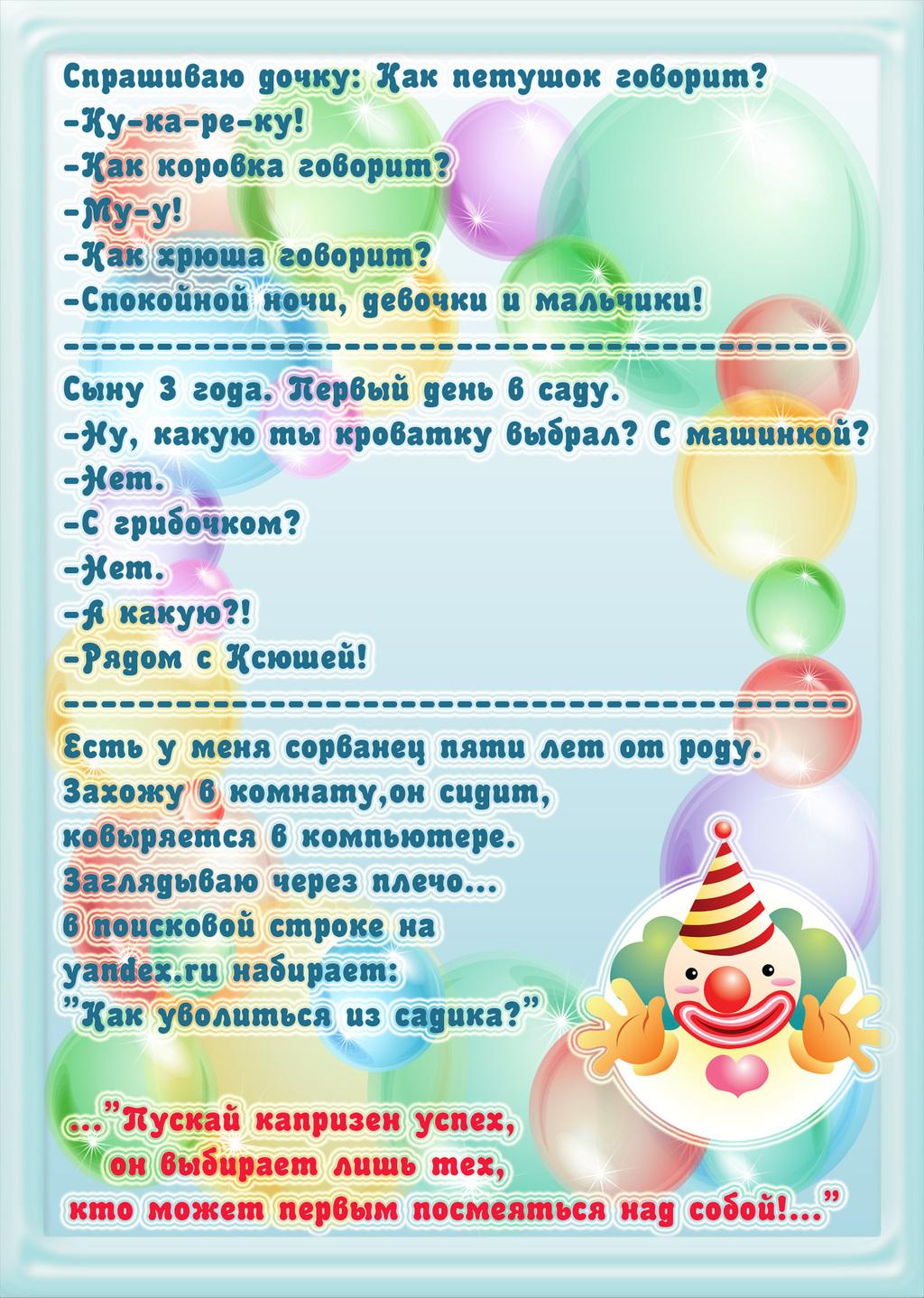 Поздравление на 1 апреля в детском саду