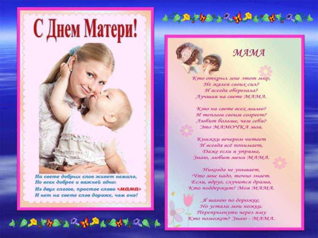С днём мамы открытки 9 лет 442